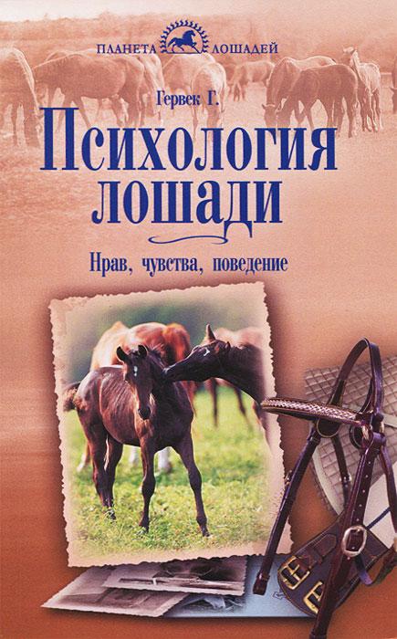 Психология лошади. Нрав, чувства, поведение. Г. Герввек