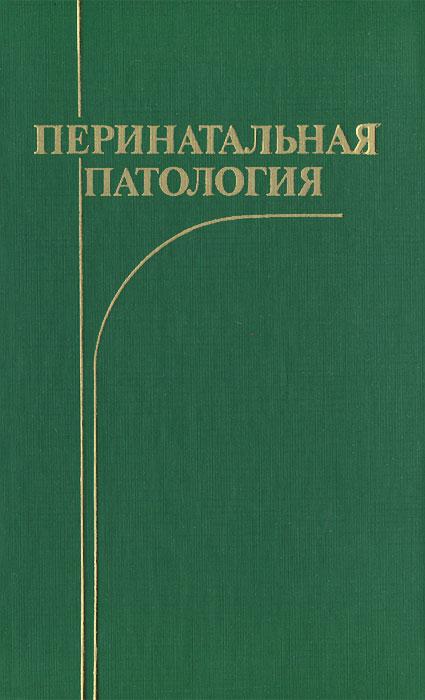 Перинатальная патология