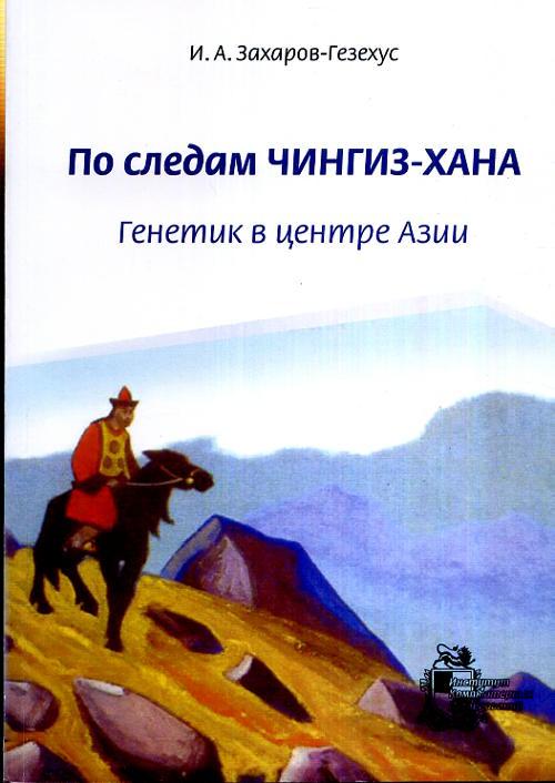 По следам Чингиз-хана. Генетик в центре Азии