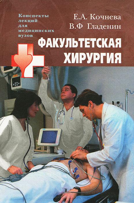 Факультетская хирургия ( 5-3050-0169-2 )