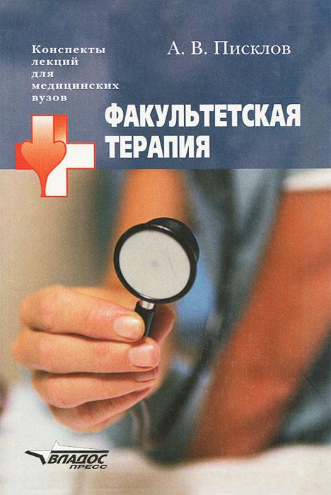 Факультетская терапия ( 5-3050-0139-0 )