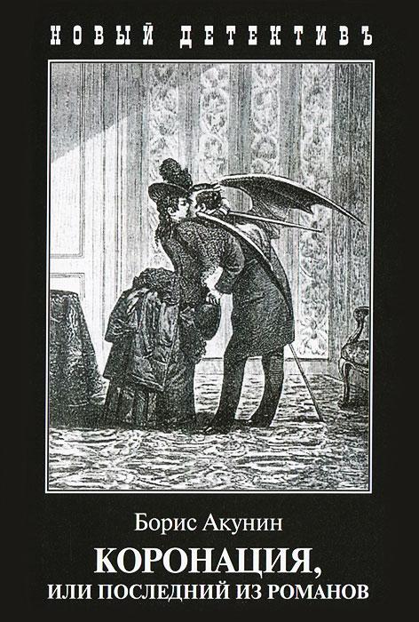 Книга Коронация, или Последний из романов