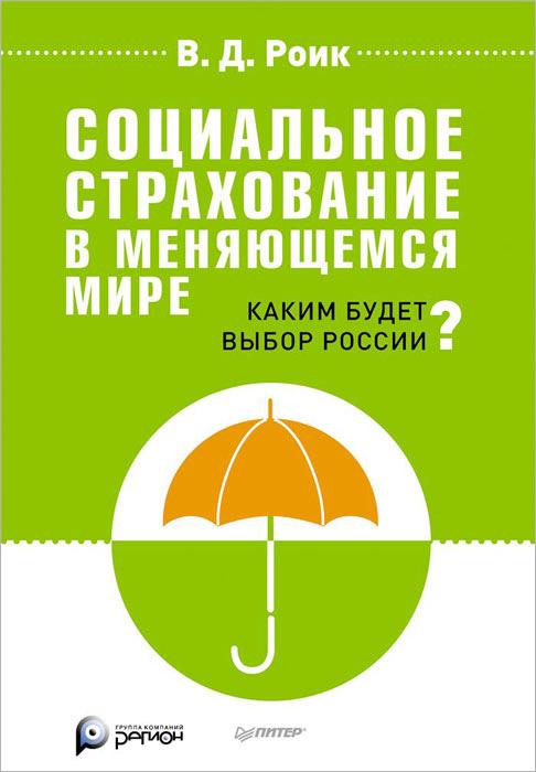 Социальное страхование в меняющемся мире. Каким будет выбор России? ( 978-5-4461-0207-5 )