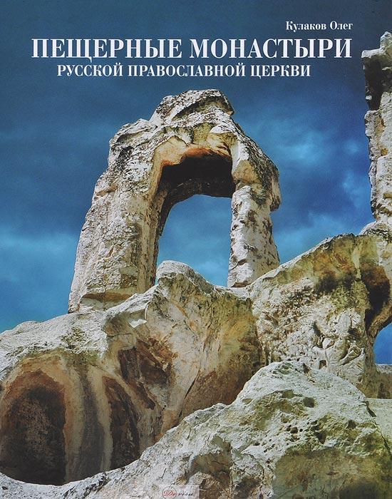 Пещерные монастыри Русской Православной Церкви. Альбом ( 978-5-905928-03-1 )