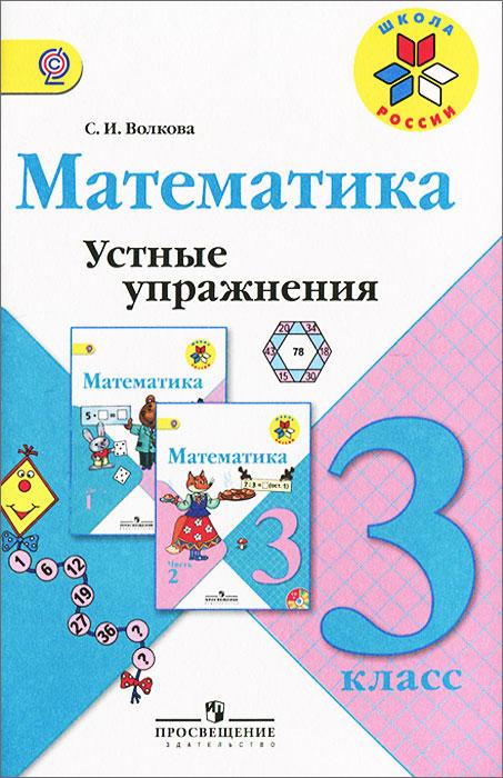 Математика. 3 класс. Устные упражнения. С. И. Волкова