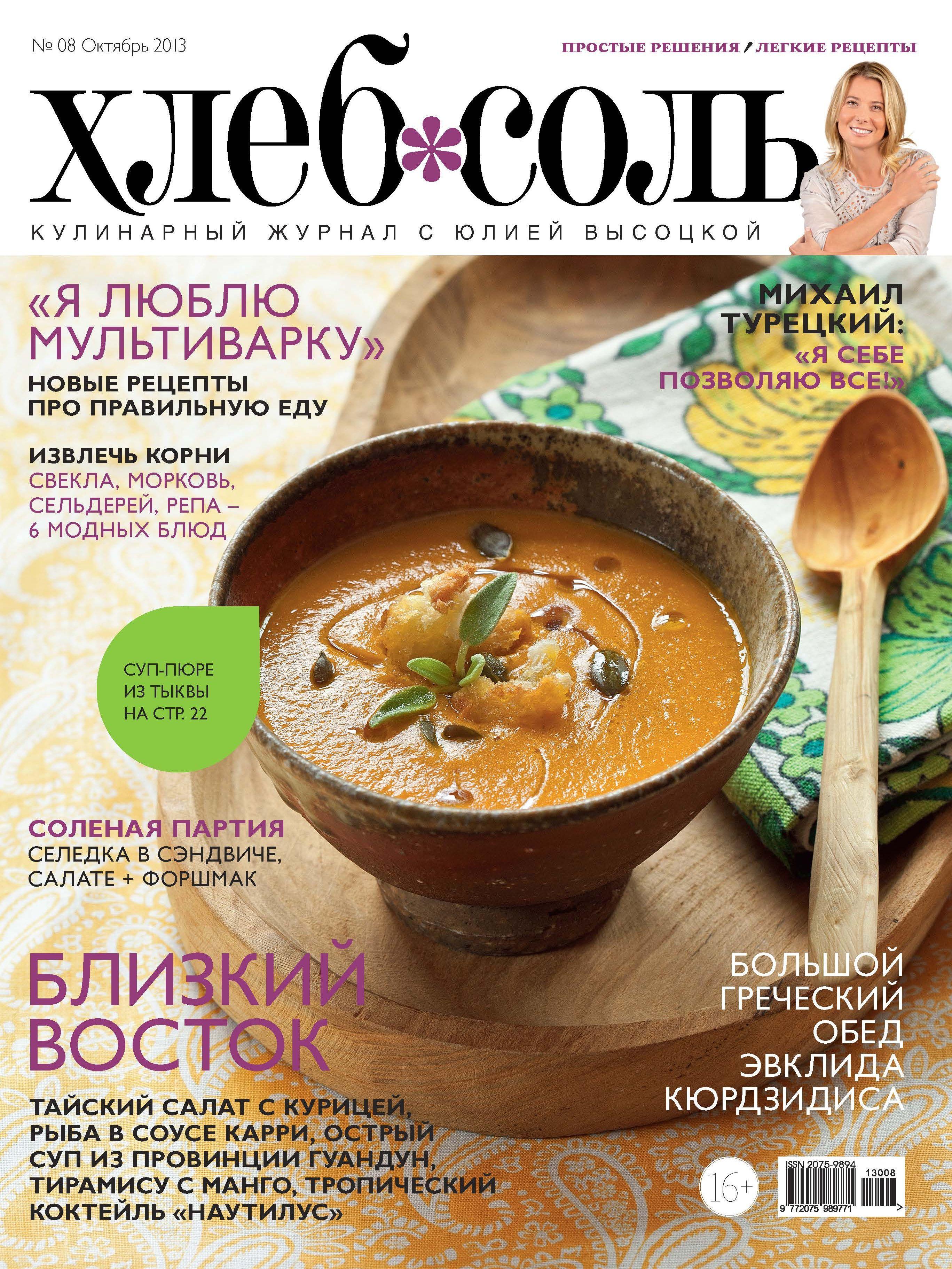 ХлебСоль, № 8, октябрь 2013