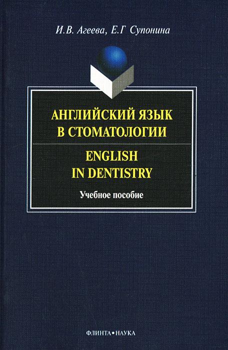Английский язык в стоматологии / English in Dentistry