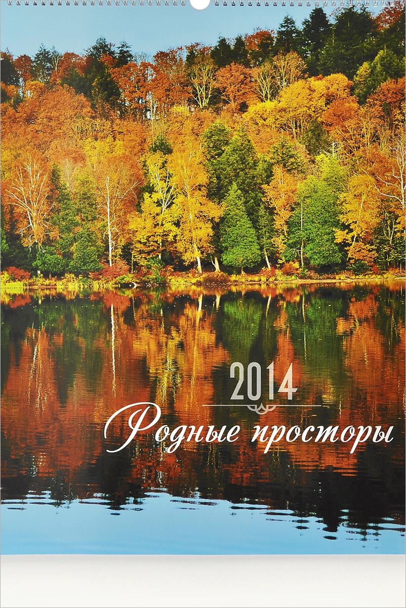 Календарь 2014 (на спирали). Родные просторы