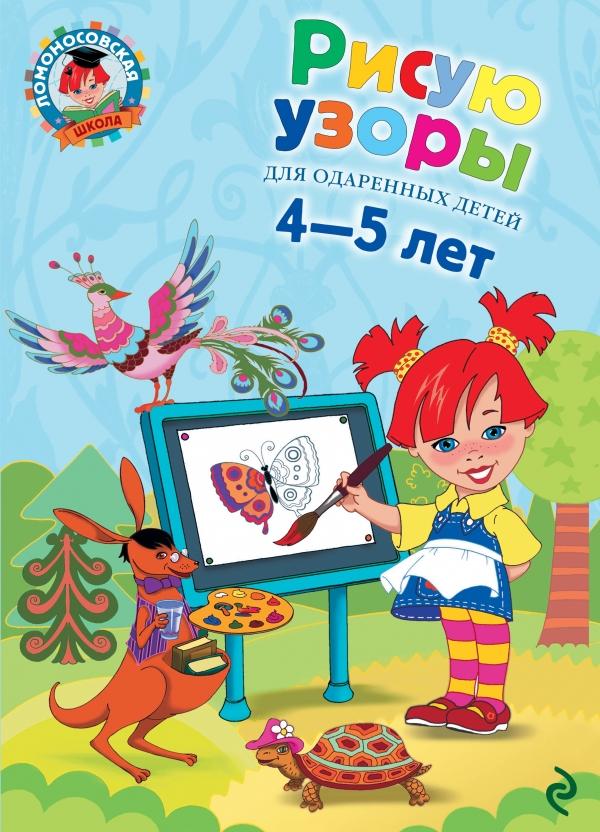 Рисую узоры. Для детей 4-5 лет12296407Данная книга является первой в серии изданий по обучению детей письму (вторая часть - Пишу буквы, третья - Пишу красиво). Упражнения, используемые в пособии, помогают развивать мелкую моторику рук, улучшают координацию движений, укрепляют руку ребенка и готовят ее к письму. Пальчиковые игры со стихотворным сопровождением способствуют развитию речи, интеллекта, творческой деятельности, вырабатывают ловкость, чувство ритма, тренируют память. Предназначено воспитателям дошкольных образовательных учреждений, гувернерам и родителям для занятий с детьми как в детском саду, так и в домашних условиях.
