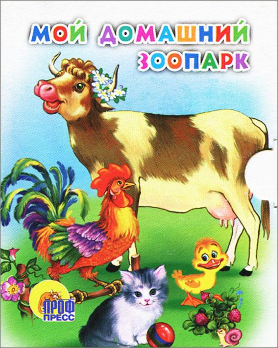 Мой домашний зоопарк ( 978-5-94582-674-8 )