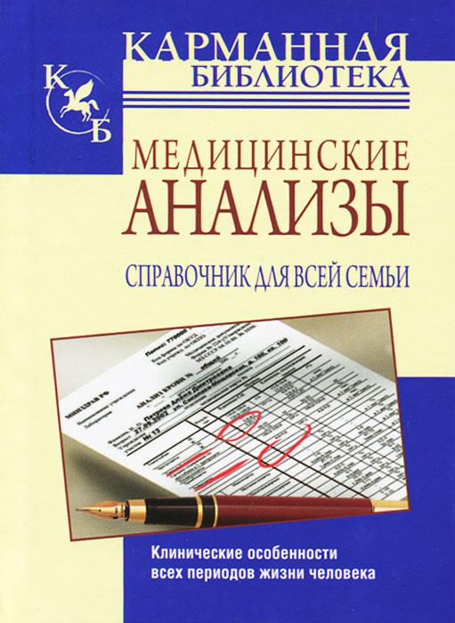 Медицинские анализы. Справочник для всей семьи ( 978-5-17-079094-4 )