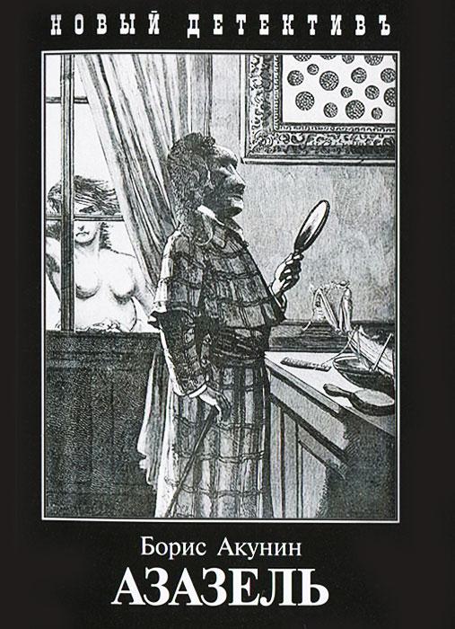 Книга Азазель