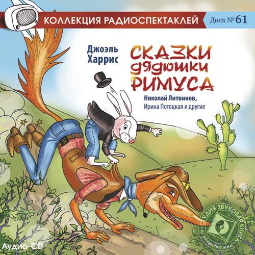 Сказки дядюшки Римуса (аудиокнига CD)
