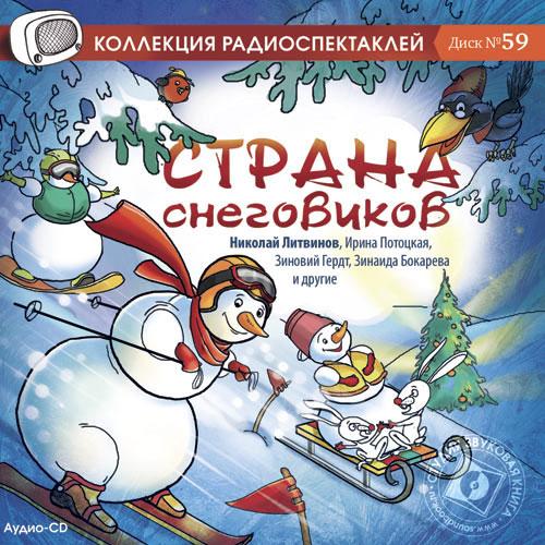 Страна снеговиков (аудиокнига CD)