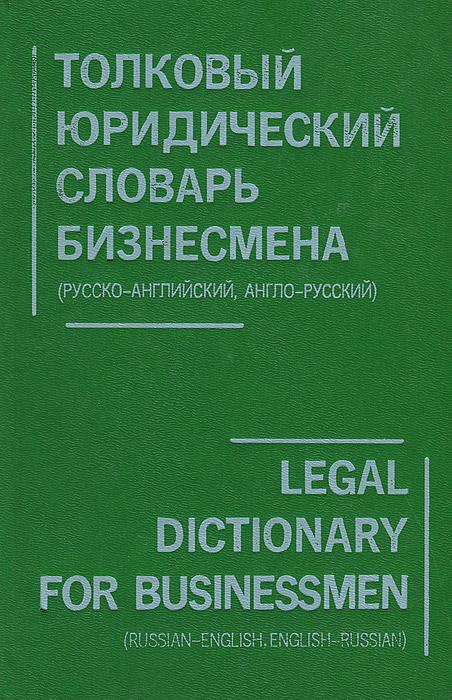 Толковый юридический словарь бизнесмена (русско-английский, англо-русский) / Legal Dictionary for Businessmen (Russian-English, English-Russian)