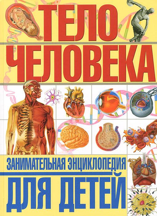 Тело человека. Занимательная энциклопедия для детей12296407Эта книга расскажет тебе о человеческом теле - удивительном творении природы. Ты узнаешь, как устроен глаз, зачем человеку нужна селезенка, сколько всего мышц в теле, что такое ДНК, и поймешь, что наш организм - сложная и гармоничная система. Подробные и красочные иллюстрации сделают твое путешествие по страницам книги еще более увлекательным.