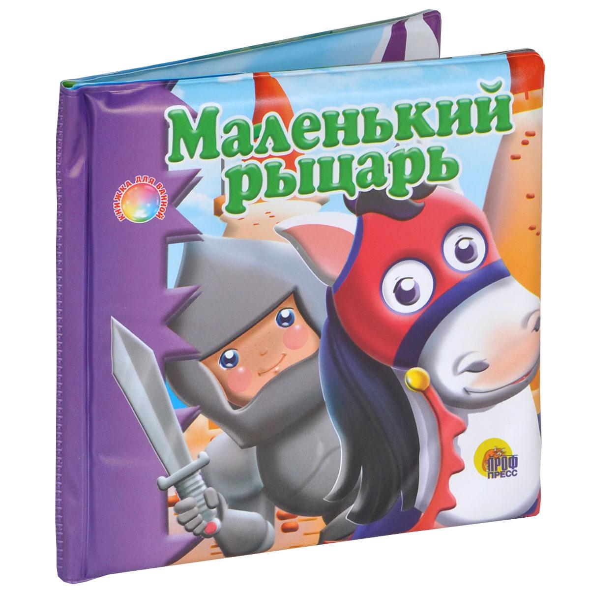 Маленький рыцарь. Книжка-игрушка ( 978-5-378-09937-5 )