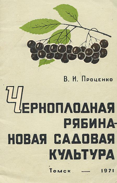 Alib ru - автор книги проценко название черноплодная рябина