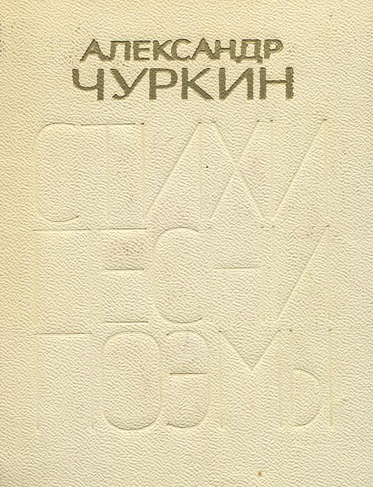 Александр Чуркин. Стихи, песни, поэмы