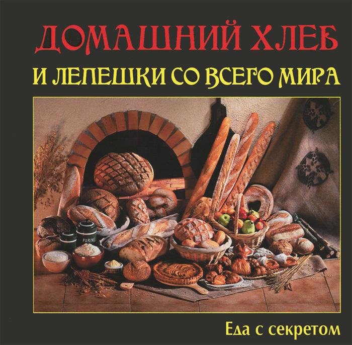 Домашний хлеб и лепешки со всего мира ( 978-5-4346-0211-2 )