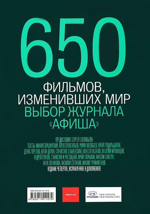 650 �������, ���������� ���