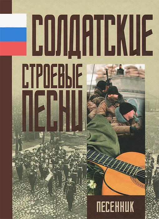 Солдатские строевые песни ( 978-5-88373-328-3 )