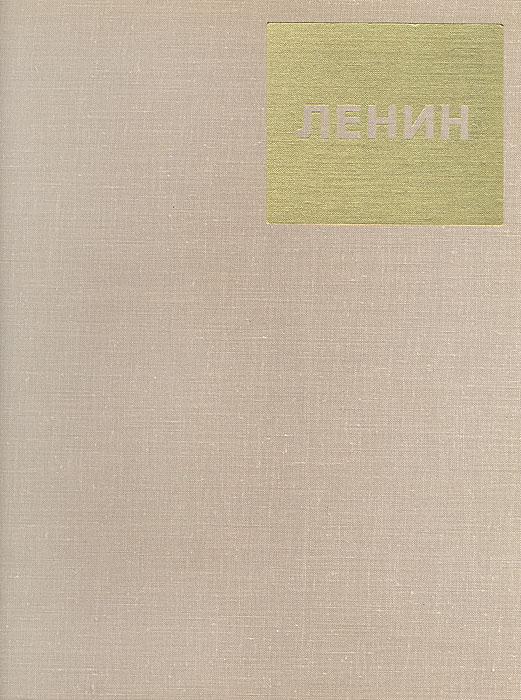 Владимир Ильич Ленин в произведениях советских художников. Альбом