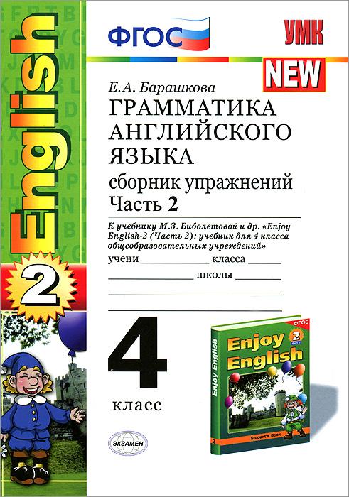 Гдз английский язык 3 класс учебник поспелова