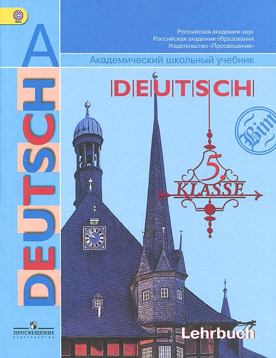 Deutsch: 5 klasse: Lehrbuch / Немецкий язык. 5 класс, И. Л. Бим, Л. И. Рыжова