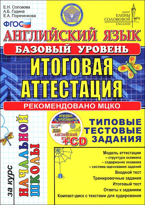 Английский язык. Итоговая аттестация за курс начальной школы. Базовый уровень (+ CD-ROM)