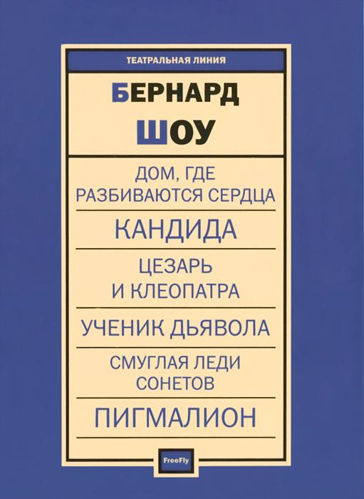 Бернард Шоу. Пьесы