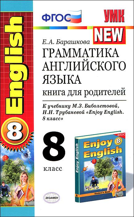 Грамматика английского языка. 8 класс. Книга для родителей