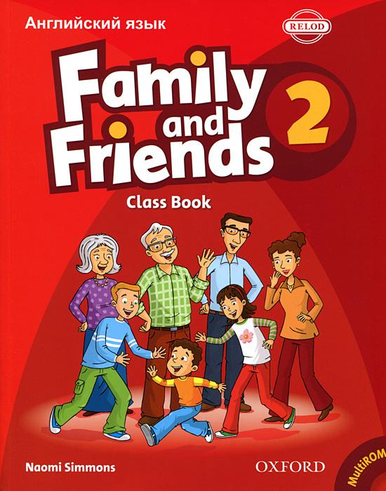 Family and Friends 2: Classbook / Английский язык. 2 класс. Семья и друзья (+ CD-ROM)
