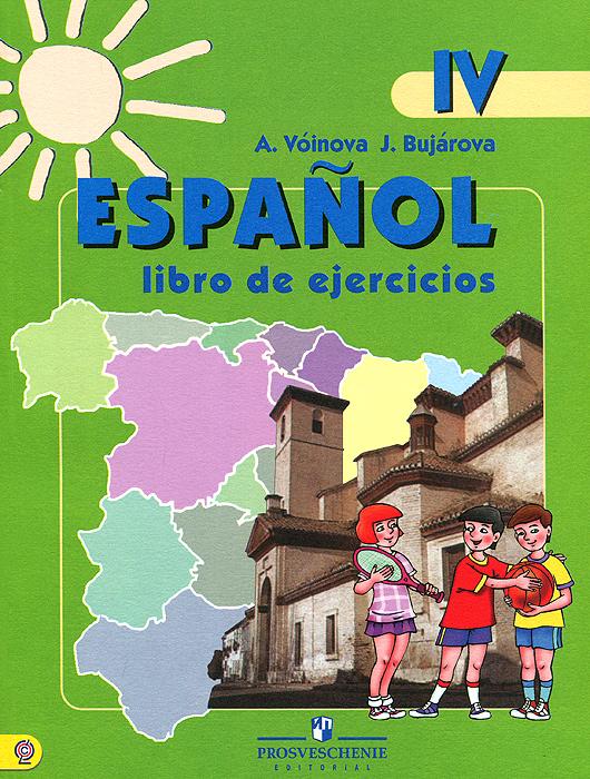 Espanol 4: Libro de ejercicios / Испанский язык. 4 класс. Рабочая тетрадь ( 978-5-09-031865-5 )
