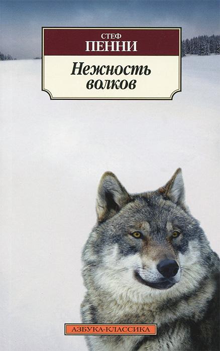 Нежность волков