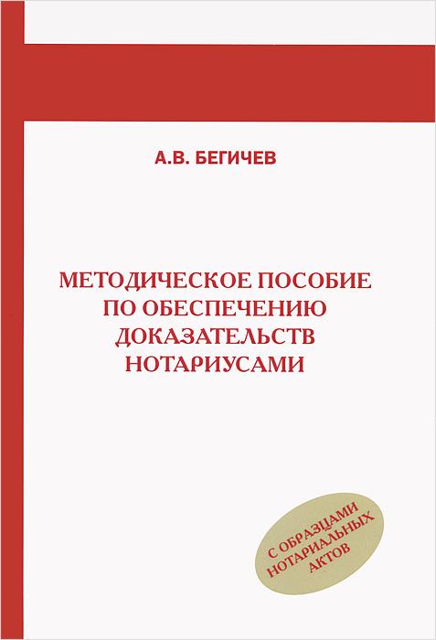 Методическое пособие по обеспечению доказательств нотариусами. С образцами нотариальных актов