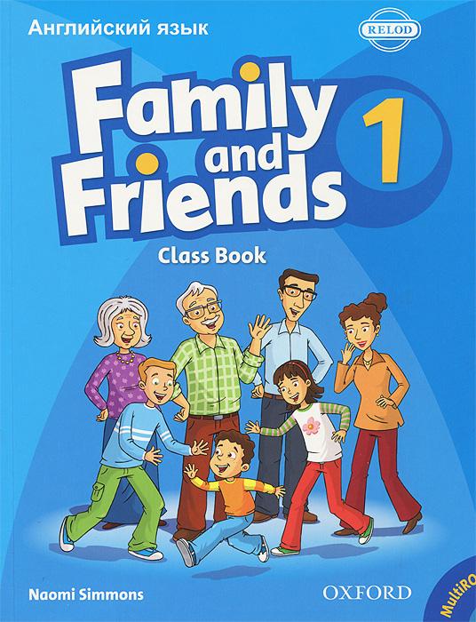 Family and Friends: Level 1: Classbook / Английский язык. 1 класс. Семья и друзья (+ CD-ROM)