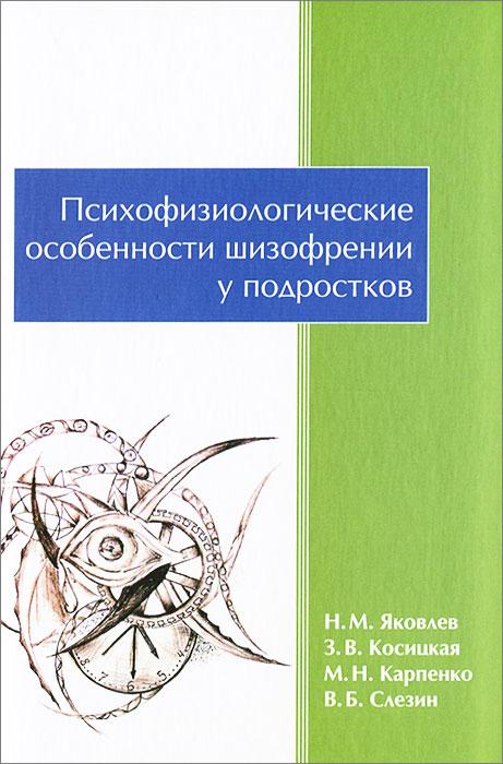 Психофизиологические особенности шизофрении у подростков ( 978-5-905988-75-2 )