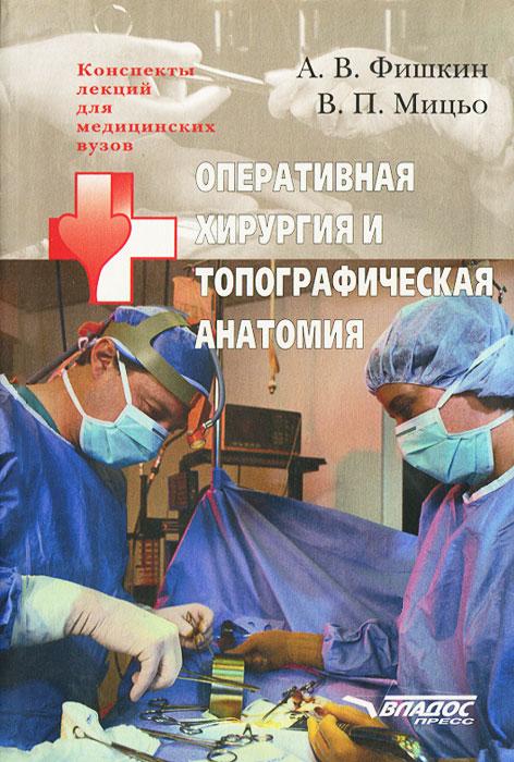 Оперативная хирургия и топографическая анатомия ( 5-305-00149-8 )