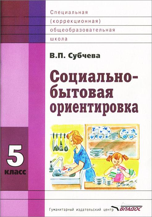 Социально-бытовая ориентировка. 5 класс ( 978-5-691-01882-4 )