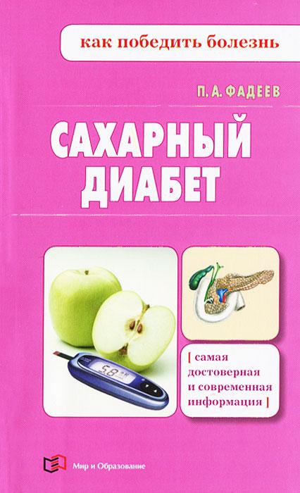 Сахарный диабет ( 978-5-94666-717-3 )