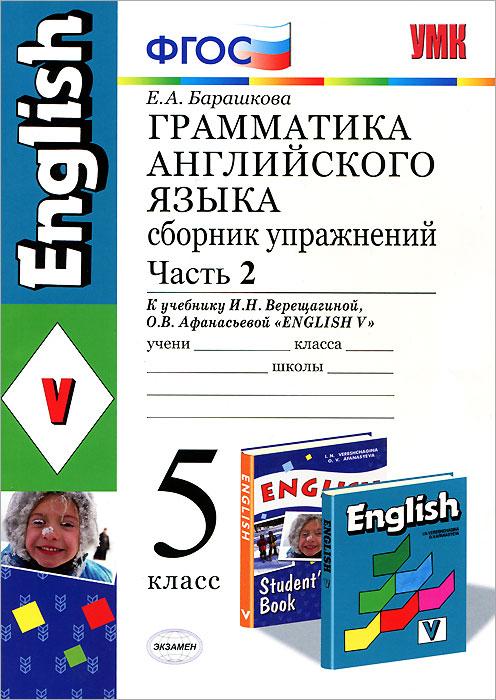 Грамматика английского языка. 5 класс. Сборник упражнений. В 2 частях. Часть 2