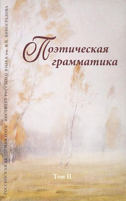Поэтическая грамматика. Том 2. Композиция текста