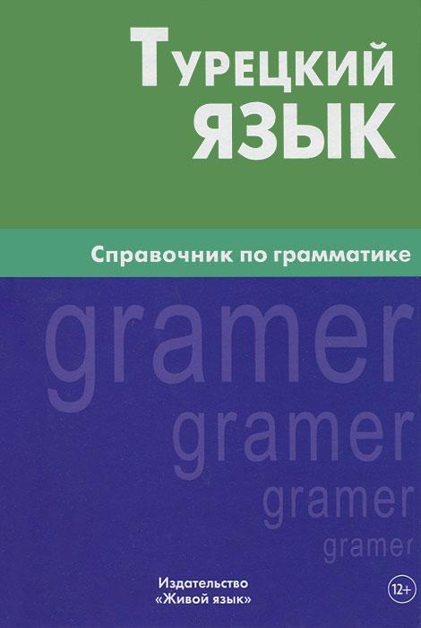 Турецкий язык. Справочник по грамматике ( 978-5-8033-0816-4 )