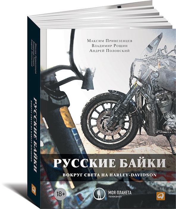 Русские байки. Вокруг света на Harley-Davidson