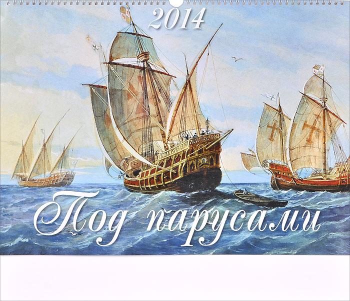 Календарь 2014 (на спирали). Под парусами