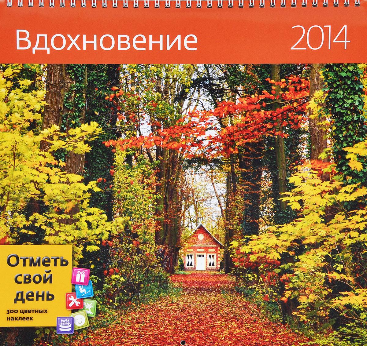 Календарь 2014 (на спирали). Вдохновение