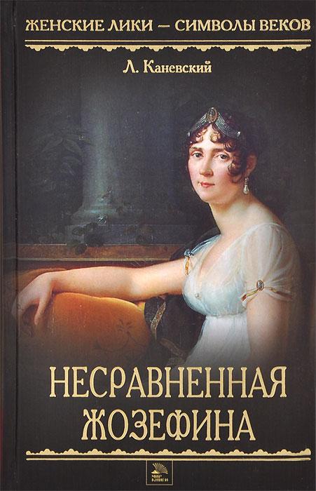 Несравненная Жозефина