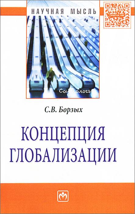 Концепция глобализации ( 978-5-16-008971-3 )