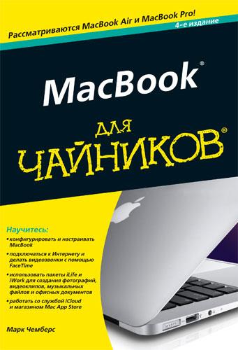 MacBook ��� ��������